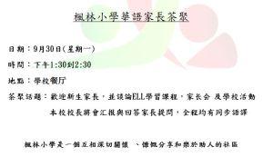 Chinese Tea 2013Sept30 screenshot1