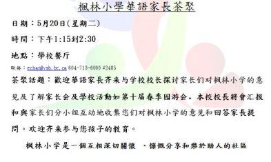 MGE Chinese Tea 20140520 Chinese(1)