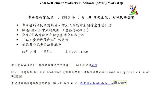 KCC parent workshop Chinese 20141021